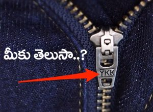 ప్యాంటు జిప్లపై YKK అనే అక్షరాలు ఎందుకుంటాయో తెలుసా..?
