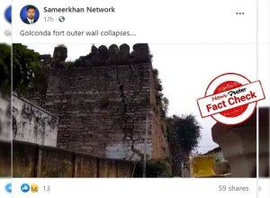 Fact Check : ఖిలాషాపూర్ కోట గోడ కూలుతున్న వీడియోలను.. గోల్కొండ కోటకు సంబంధించిన వీడియో అంటూ ప్రచారం