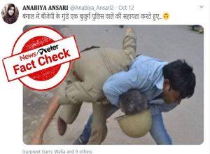 Fact Check : బెంగాల్ లో బీజేపీ నేత పోలీసును కొట్టాడంటూ ఫోటో వైరల్..!