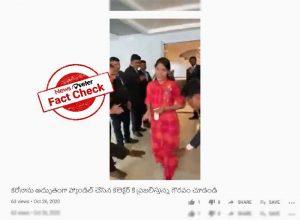 Fact Check : కరోనాను అద్భుతంగా హ్యాండిల్ చేశారని ఆమెకు ప్రజలు ఇస్తున్న గౌరవం అంటూ వీడియో వైరల్..?