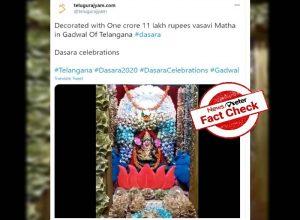 Fact Check : అమ్మవారికి కోటి రూపాయలతో అలంకరణ చేశారా..?